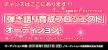 弾き語り育成プロジェクト オーディション【バースプレイス】