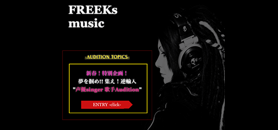 FREEKs music 声優シンガーオーディション