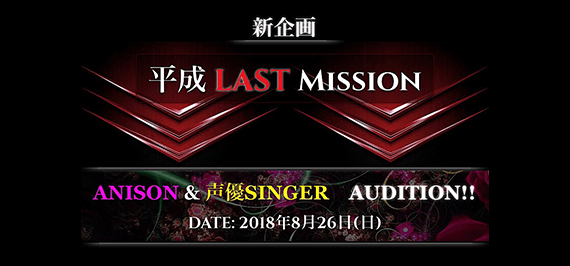 ANISON & 声優SINGER AUDITION