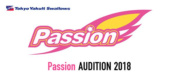 東京ヤクルトスワローズ公式ダンスチームPassion選考オーディション