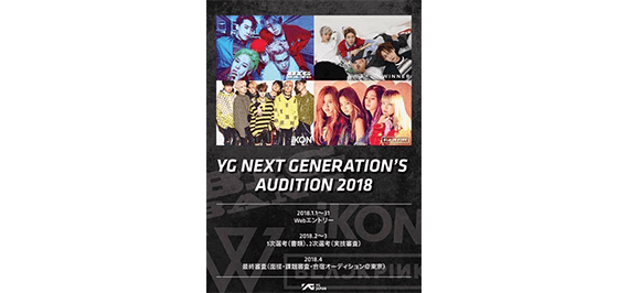 YG NEXT GENERATION'S AUDITION 2018