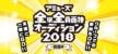 アミューズ全県全員面接オーディション2018~四国編~