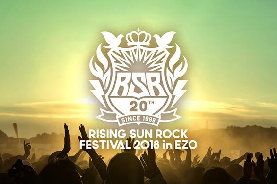 RISING★STAR ライジングスター(RISING SUN ROCK FESTIVAL)
