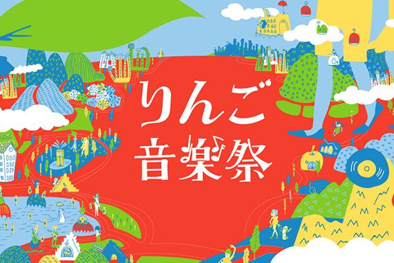 RINGOOO A GO-GO(りんご音楽祭)