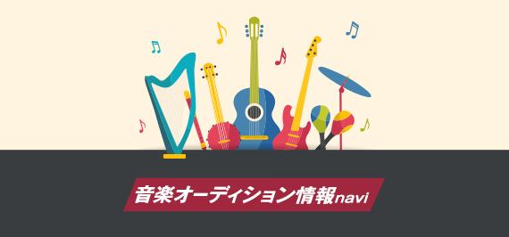 音楽オーディション情報navi