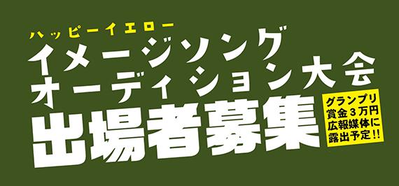 第36回いいやま菜の花まつり イメージソングオーディション