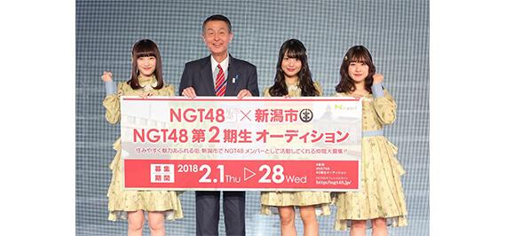 NGT48 第2期生オーディション!