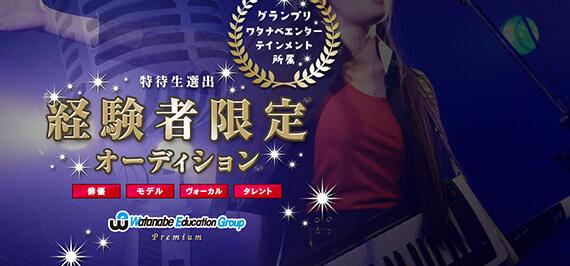 【特待生選出】経験者限定オーディション!ワタナベエンターテイメント