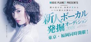 新人ボーカル発掘オーディション2018|MUSIC PLANET