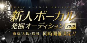 新人ボーカル発掘オーディション2019