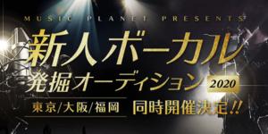 新人ボーカル発掘オーディション2020