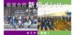 坂道合同 新規メンバーオーディション2018