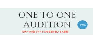 ONE to ONE AGENCY 新人アイドルオーディション!