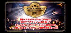 RIZEプロダクション ボーイズグループオーディション開催!