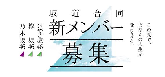 坂道合同 新規メンバー募集オーディション2018
