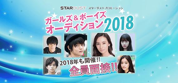 スターダストプロモーション ガールズ&ボーイズオーディション2018