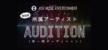 ASV MUSIC ENTERTAINMENT 所属歌手オーディション