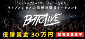 BATOLIVE(バトライブ)