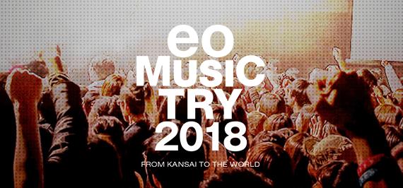 関西最大級の音楽コンテスト「eo Music Try 2018」