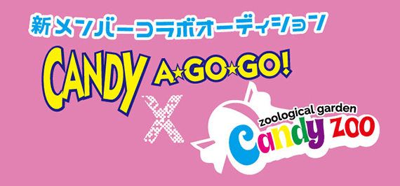 CANDY A GOGO×キャンディzoo合同オーディション ライズプロダクション主催