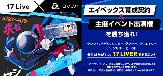 17 Live × avex オーディション!ぶっ飛んだ次世代スターを発掘!