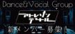 アトレゾンデートル 新メンバーオーディション【株式会社アネモ・ディライトメント】