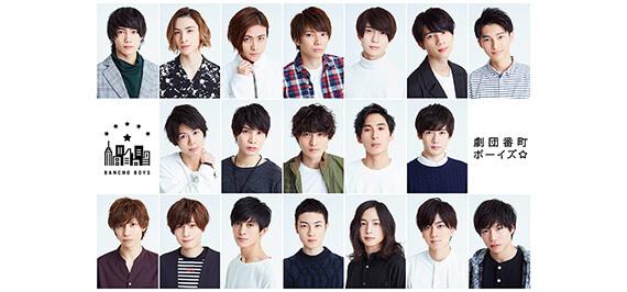 劇団番町ボーイズ☆メンバー募集オーディション
