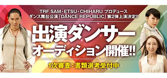 DANCE REPUBLIC第2弾!出演ダンサーオーディション