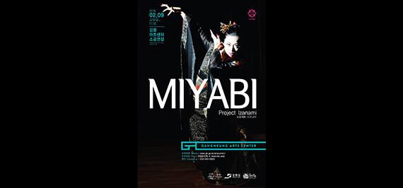 IZANAMIprojectダンサー募集!株式会社スタジオTONE