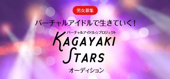 バーチャルアイドル☆プロジェクト KAGAYAKI STARS オーディション