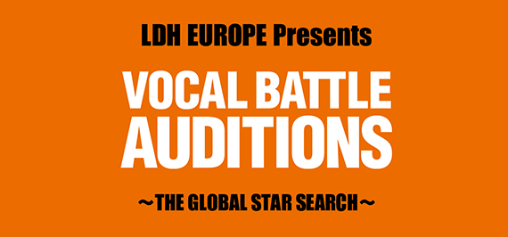 LDH EUROPE Presents VOCAL BATTLE AUDITIONS募集!