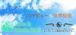 Love&Music BAG×キングレコードカラオケ大会