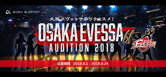 大阪エヴェッサ bt AUDITION 2018【エイベックス】