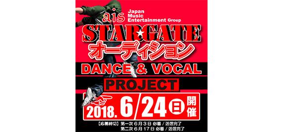 STAR★GATEオーディション