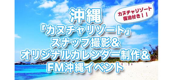 沖縄ゲスト出演オーディション【株式会社TWH】