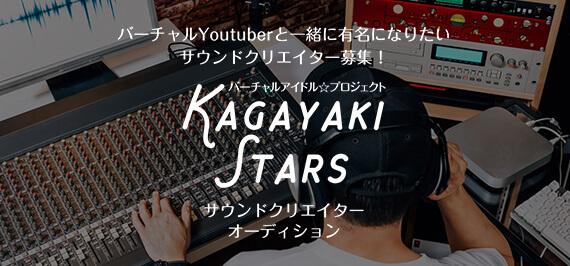 バーチャルアイドル☆プロジェクト!KAGAYAKI STAR/サウンドクリエイターオーディション