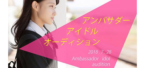 アンバサダーアイドルオーディション【リアルプロモーション】