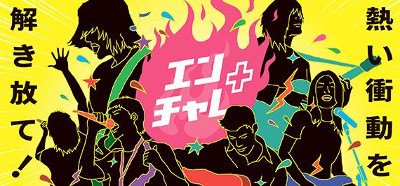 おかやま国際音楽祭2018エンターテイメントチャレンジ+