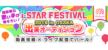 MixChannel「i-STAR大阪 出演権オーディション」