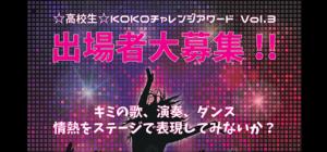 高校生KOKOチャレンジアワード2018予選会