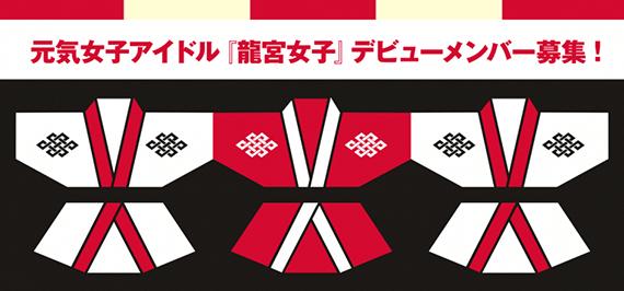 『龍宮女子』メンバー募集!【株式会社 サムシンレーベル】