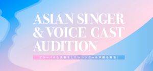 ASIAN SINGER & VOICE CAST AUDITION【ソニーミュージック主催】