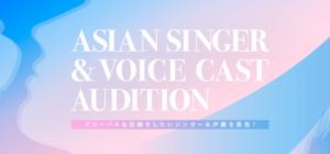 ASIAN SINGER & VOICE CAST AUDITION【ソニーミュージック主催】