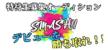 『SMASH!!』ボーカル特待生オーディション【株式会社ブラッシュボイス】