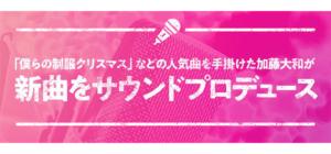 アイドル全力応援プロジェクト!【株式会社ソニックムーブ】