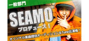 SEAMOプロデュース!楽曲提供&フジ番組出演オーディション【株式会社TWH】