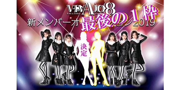 ★最後の1枠★VIVAJO8 新メンバーオーディション2019