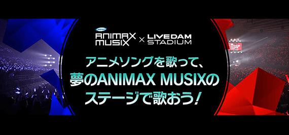 アニメソングを歌って、夢のANIMAX MUSIXのステージで歌おう!