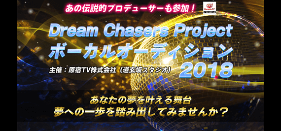 Dream Chasers Project 2018|原宿TV株式会社