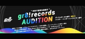 gr8! Records AUDITION